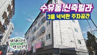 강북구신축빌라 서울중심을횡단하는 4호선역세권 안정성입증…