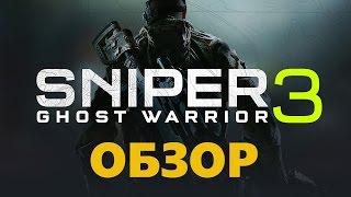 Обзор Sniper Ghost Warrior 3 (Лучшая в серии)
