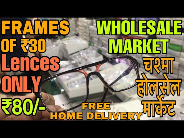 Optical Frames Wholesale Market Ballimaran Market Wholesale Market Of Spectacle Frames In Delhi Youtube