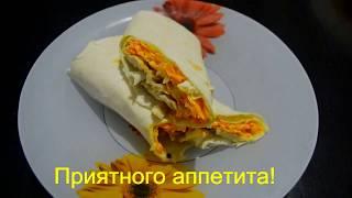 """""""Шаурма"""" с курицей и морковью."""