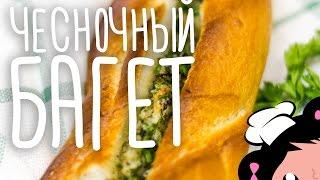 Рецепт Как приготовить Чесночный Багет - Готовим с Хоней