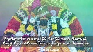 Thiruchendurin Kadalothil Song Lyrics    திருச்செந்தூரின்  கடலோரத்தில் பாடல் வரிகள்