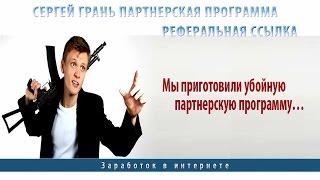 Сергей Грань Партнерская программа Реферальная ссылка