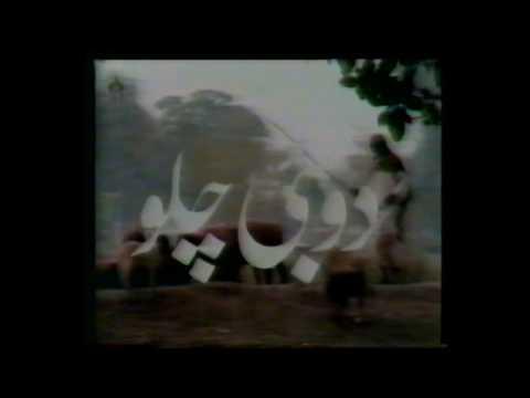 pakistani ptv tele world stn old play drama dubai chalo  is available