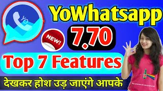 YoWhatsapp 7.70 Features in Hindi | YoWhatspp Latest Version | New Super Features