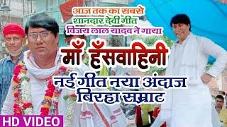 आज तक का सबसे शानदार देवी गीत विजय लाल यादव ने गाया - माँ हँसवाहिनी / नई गीत नया अंदाज बिरहा सम्राट