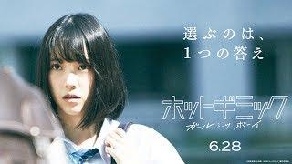 映画『ホットギミック ガールミーツボーイ』15秒CM/6月28日(金)公開 初恋限定。 検索動画 33