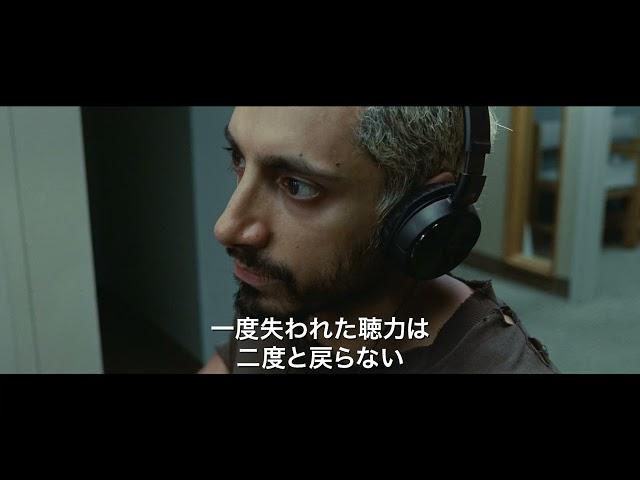 映画『サウンド・オブ・メタル ~聞こえるということ~』劇場予告編