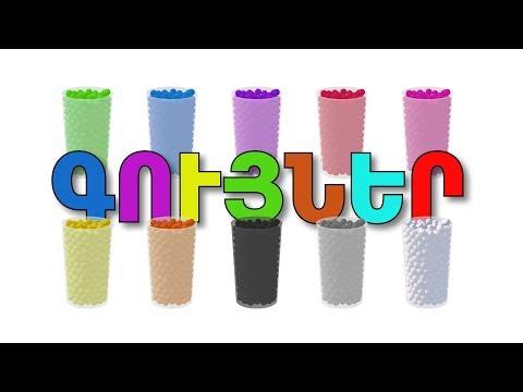 Գունավոր գնդակներ | Գույները հայերեն | BoPo Kids TV