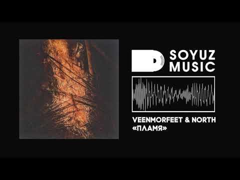 Veenmorfeet & North - Пламя