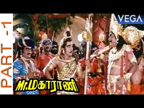 Mr. Maharani Tamil Movie Part 1 | Karthik | Vijayashanti | Tamil Movies