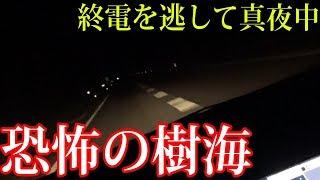 47都道府県全てを最速で回るには何時間かかるのか?