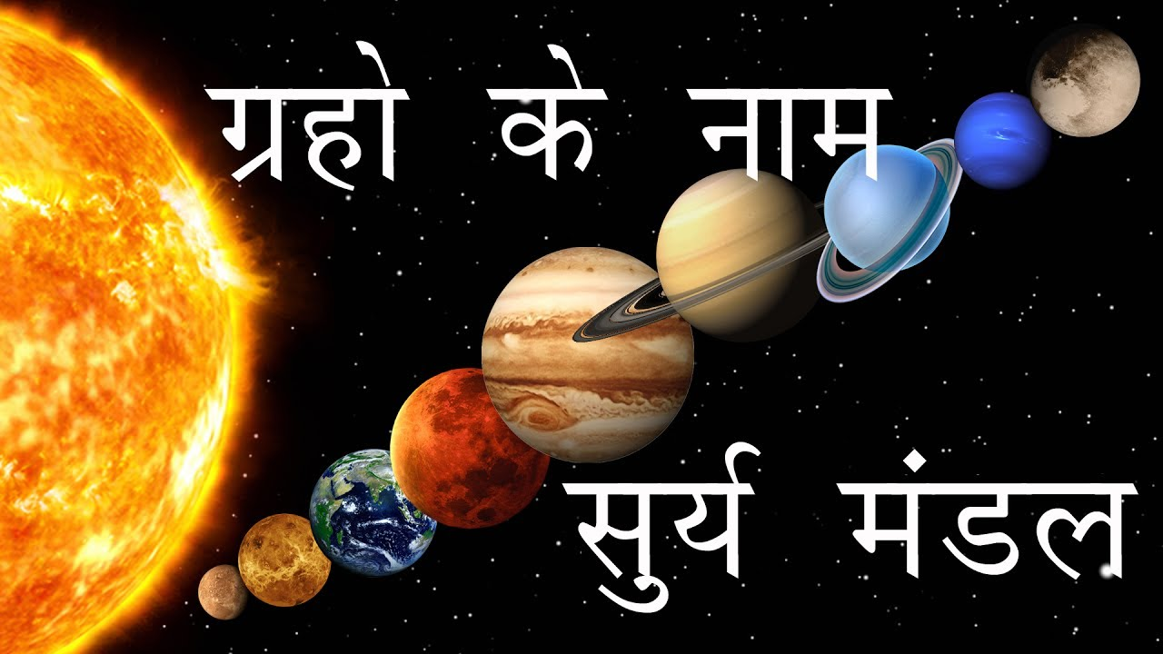 planets information in marathi - photo #45