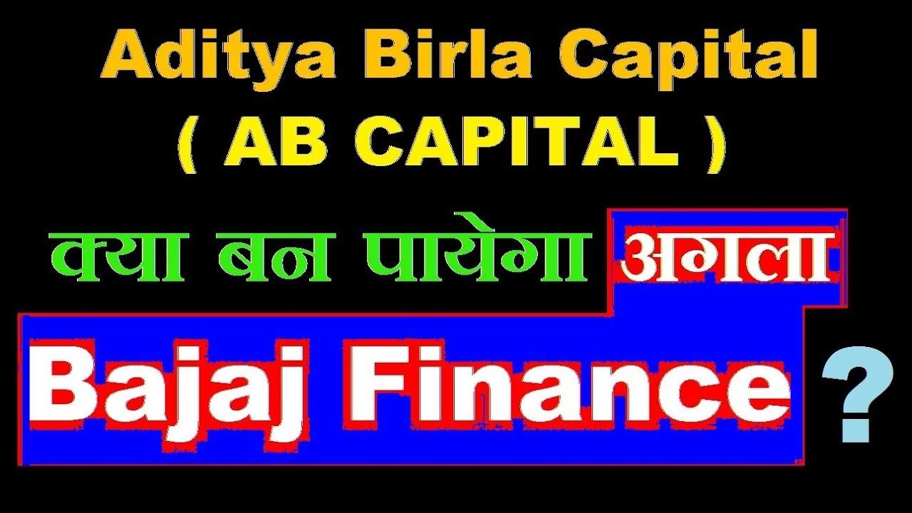 Aditya Birla Capital Ab Capital Share क य बन प एग Next Bajaj Finance 100 True Review By Smkc Youtube