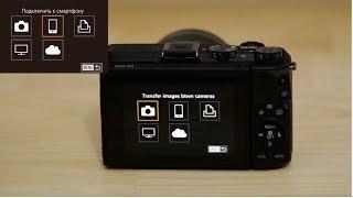 Підключення камери Canon EOS до смартфону iOS або Android Wi-Fi