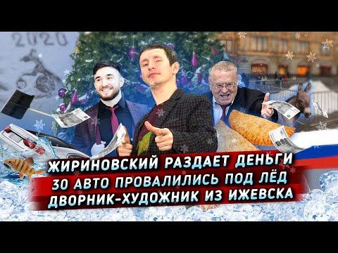 Жириновский и Альфредо Аудиторе раздат деньги - Сам в шоке приколы 2020