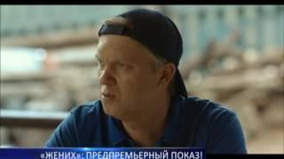 """""""ЖЕНИХ"""" ПРЕДПРЕМЬЕРНЫЙ ПОКАЗ!"""