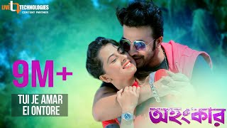 Tui Je Amar Ei Ontore | Shakib Khan | Bubly | Imran Mahmudul | Mimi | Ohongkar Bengali Movie 2017