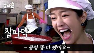 [#TimeKiller] (ENG/SPA/IND) Seo Ye Ji Gets Hillarious Part Time Job  #PotatoStar #Diggle
