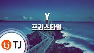 [TJ노래방] Y - 프리스타일(F (Please Tell Me Why - Freestyle) / TJ Karaoke