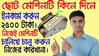 মেশিনটি কিনে দিনে ইনকাম ২৫০০ টাকা  || Business idea in bengali || Pani puri making & Sail Business