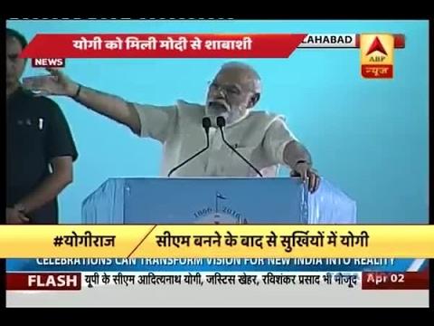 PM Modi appreciates CM Yogi