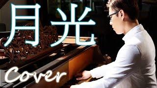 月光(王心凌)鋼琴 Jason Piano