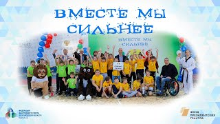 Инклюзивный проект «Вместе мы сильнее!» II этап 14 марта, Белгород