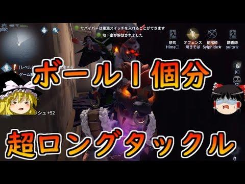 【第五人格】ボール1個分の超ロングタックル使って救助!!【Identity V】