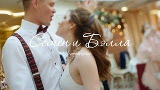 Семен ♥ Бэлла: свадебный фильм \\ wedding day, Krasnodar