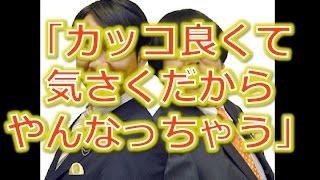 TOKIO長瀬智也の人柄の良さをバナナマン設楽が絶賛「スゲェ気さくで、カ...