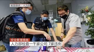 【冠状病毒19】安全管理措施: 人力部检查一千家公司 7家违例