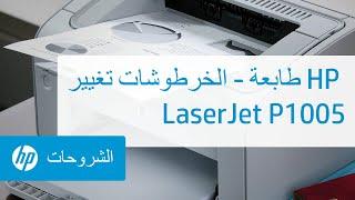 تغيير الخرطوشات طابعة hp laserjet p1005