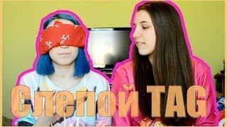 Слепой TAG / ЧТО ЭТО ТАКОЕ? вместе с Лизой :)