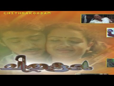 Chithrakoodam Malayalam Full Movie 2003 HD  Free Malayalam Movies Online
