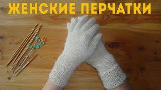 Перчатки Женские | Вязание Спицами (Knitted Gloves for Women)