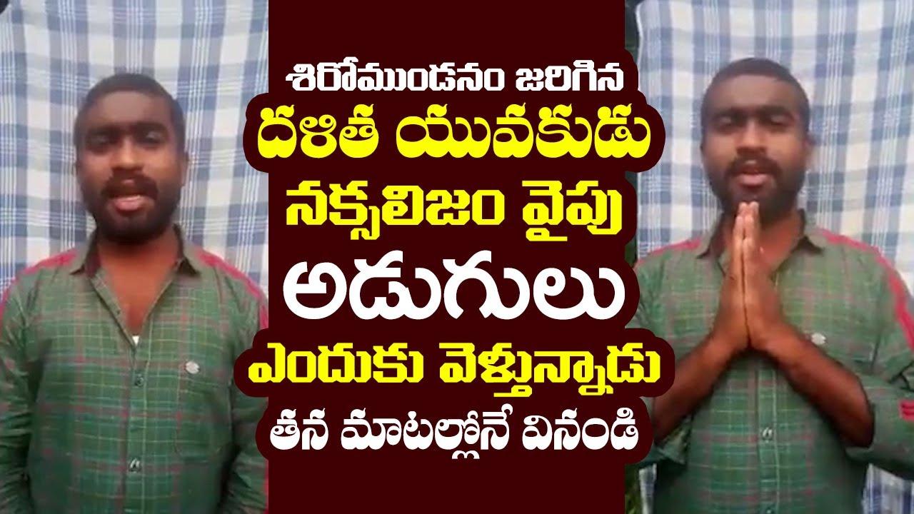 శిరోముండనం జరిగిన దళిత యువకుడు    Common Man emotional words about ys jagan Govt   TT
