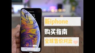 iPhone XR/XS/XS Max全球售价对比:哪里最便宜!
