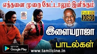 Ilayaraja songs | Music Box