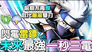 【傳說對決】⚡閃電雷之鏢!未來最強神兵一秒就可以電三次,實裝亥犽新版電刀,前期清兵快傷害又高🤣【Lobo】Arena of Valor