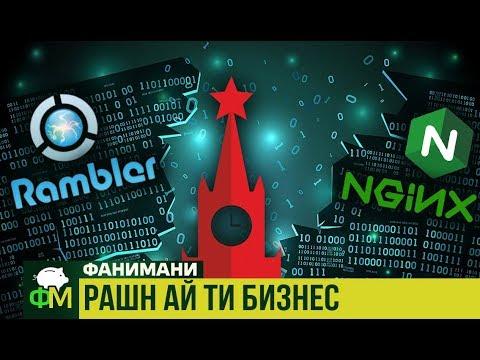 IT бизнес по-русски: Rambler против Nginx // Фанимани
