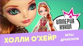 Обзор куклы Ever After High Холли О'Хейр Игры драконов (Holly O'Hair Dragon Games) DTL10