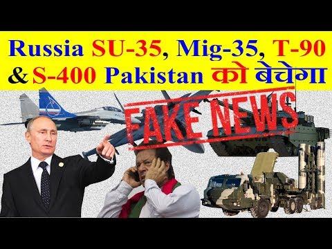 Russia SU-35, Mig-35, T-90 और S-400 Pakistan को बेचेगा (Pakistani Dream)