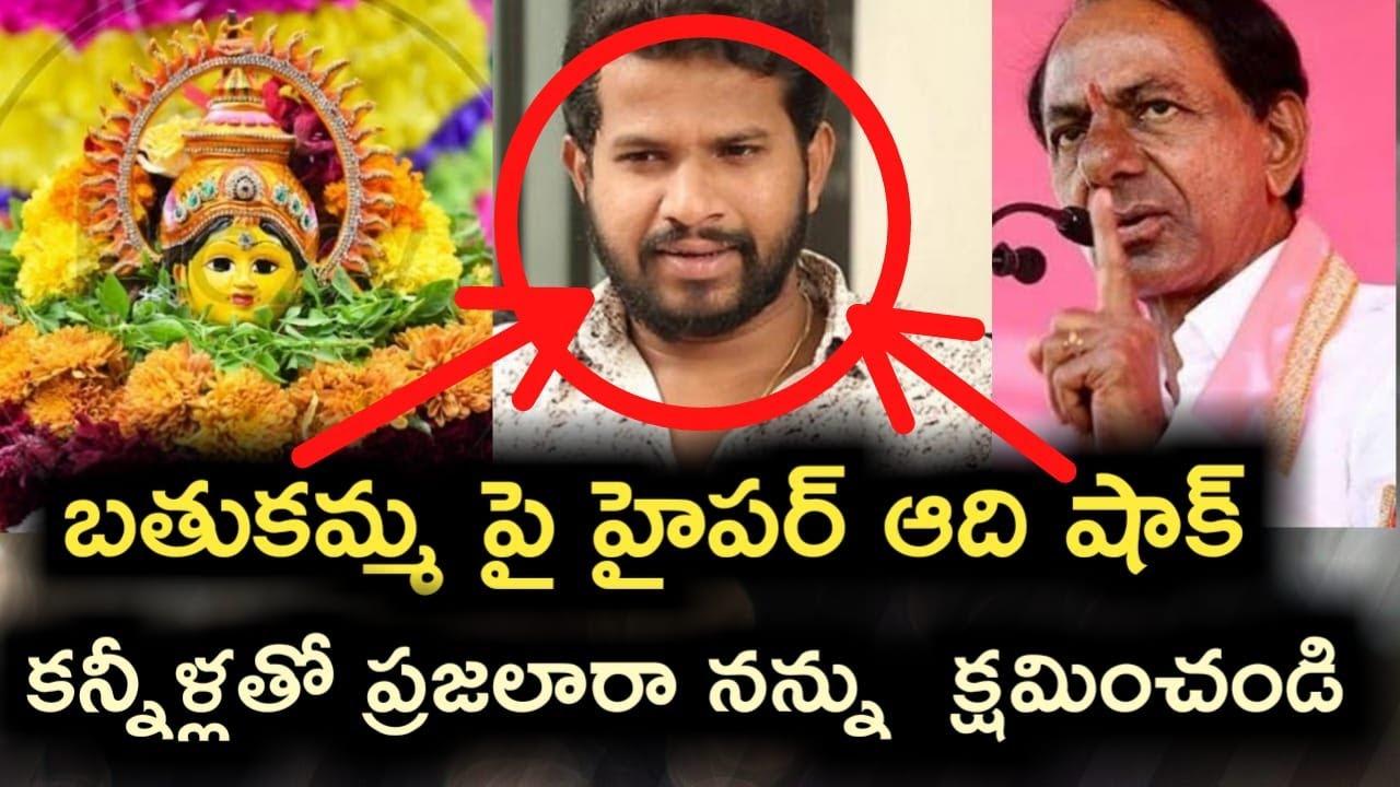 Hyper Aadi Latest Skit About Bathukamma Detailed Explaine to Telangna People / Telangana / ESRtv