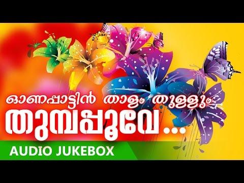 ഓണപാട്ടുകൾ | Superhit Malayalam Onam Songs | Onapattin Thalam Thullum