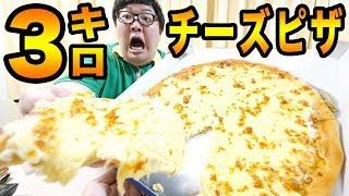 どーも! デカキンです!Hikakinさんのモノマネをやってます! 10000kcalのチーズピザは素人のデブが手を出して良い代物じゃありませんでした。。。はらぺこツインズに ...