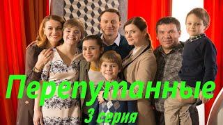 Перепутанные - Серия 3 / Сериал HD / 2017