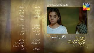 Parchayee Episode #22 Promo HUM TV Drama 11 May 2018