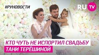 Кто чуть не испортил свадьбу Тани Терёшиной