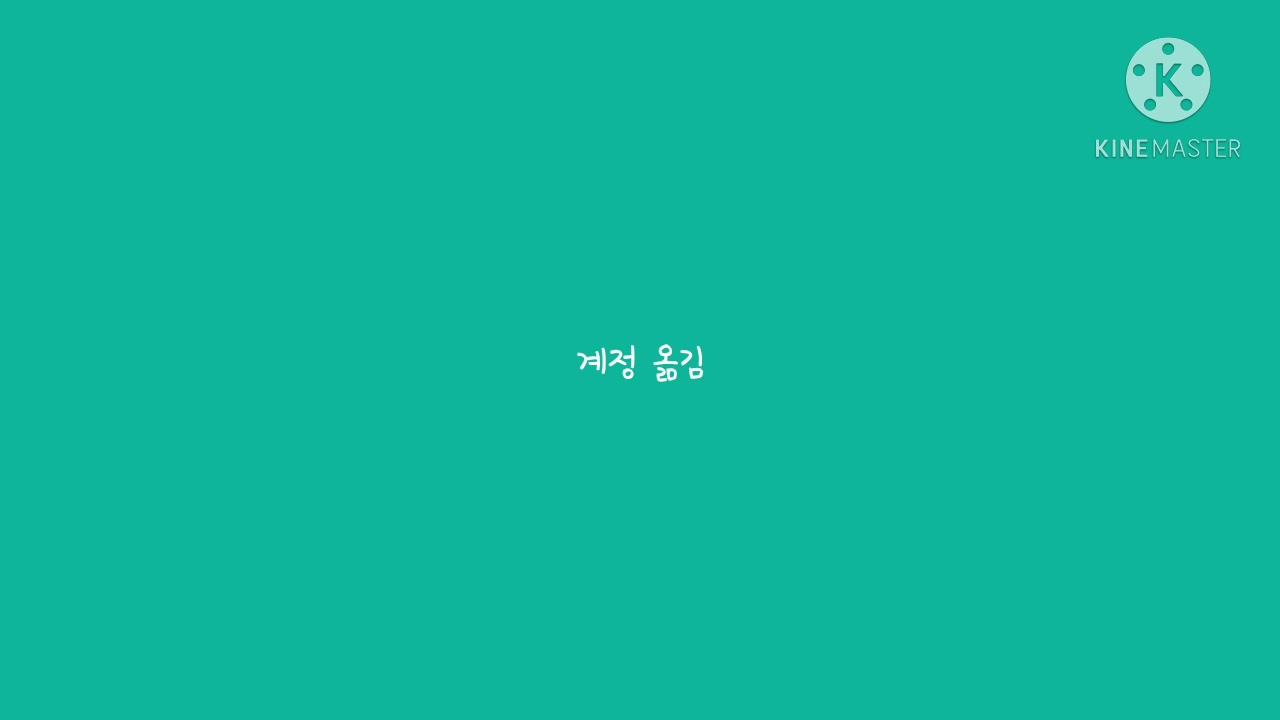 계정 옮김+잡다한 공지들